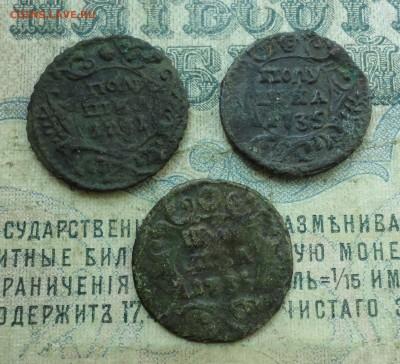 Полушки 3 монеты. До 1.06.19. - DSC09824.JPG