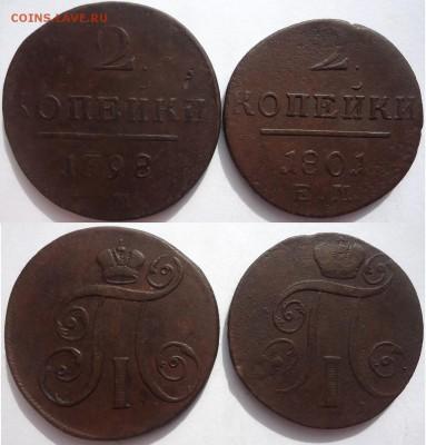 2 копейки 1798 и 1801 ем (2 шт.), до 01.06.2019г. 22:00 мск - 2коп1798.1801ем