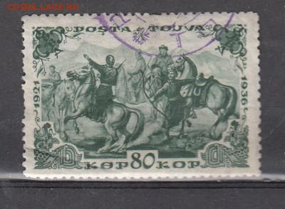 Тува 1936 15 лет республики 1м 80к до 31 05 - 125