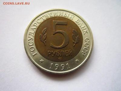 с200 КК ФИЛИН 5 руб 1991 до 02.06.19 в 22:30 - IMG_8354.JPG