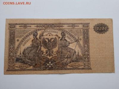 10000 рублей Главнокомандования ВСЮР 1919 год - 266