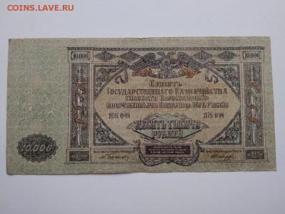 10000 рублей Главнокомандования ВСЮР 1919 год - 265