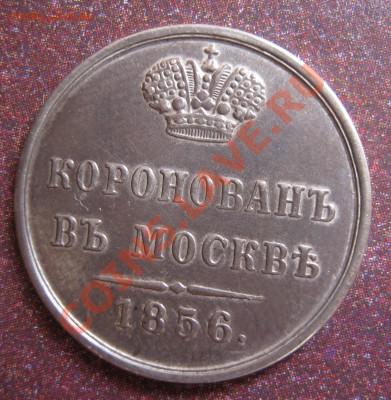 ЖЕТОН 1856 год коронация в москве! - IMG_0009.JPG