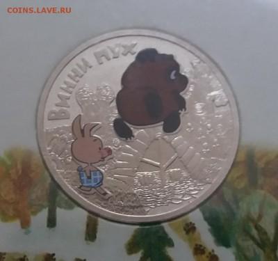 Цветн.25 рублей Винни Пух и Три Богатыры  до 2.06.19 в 22:30 - 20190530_210453