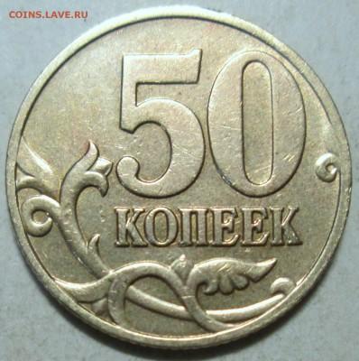 50 копеек 2005сп - 1,2Б1  редкий      3.06. 22-00мск - 012.JPG