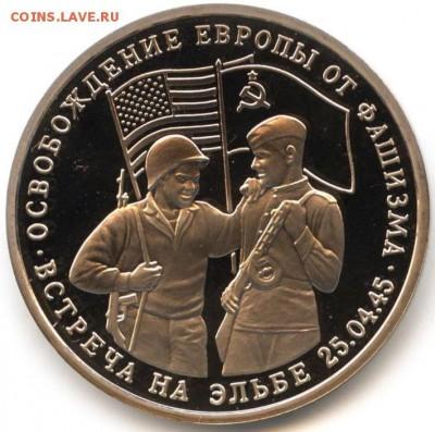 В США выпустили монету с союзниками во Второй мировой войне - встреча на эльбе
