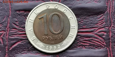 10 рублей 1992. Амурский Тигр Мешковой. До 05.06. N1 - IMG_20190212_110807