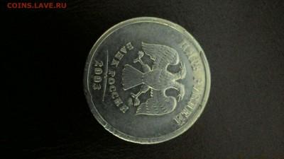 5 рублей 2003 - 1559328498853-766492276