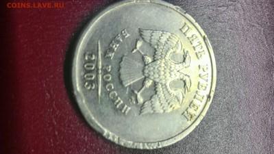 5 рублей 2003 - 15593370100191693928800