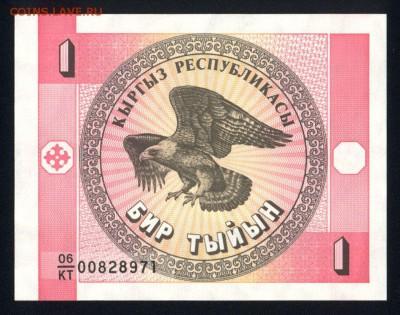 Киргизия 1 тыйын 1993 unc 07.06.19. 22:00 мск - 1