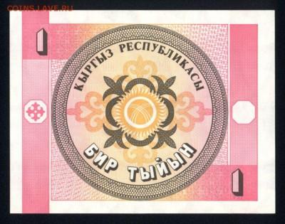 Киргизия 1 тыйын 1993 unc 07.06.19. 22:00 мск - 2