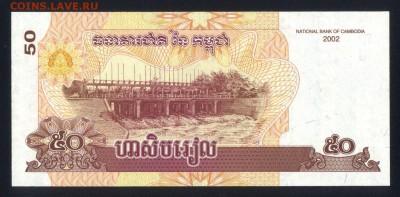 Камбоджа 50 риэлей 2002 unc  07.06.19. 22:00 мск - 1