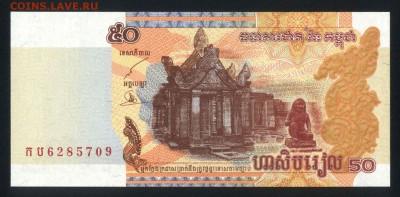 Камбоджа 50 риэлей 2002 unc  07.06.19. 22:00 мск - 2
