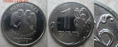 Раскол РФ 1 рубль. Полный и неполные 10 монет - НР (1).JPG