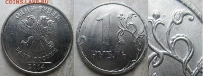 Раскол РФ 1 рубль. Полный и неполные 10 монет - НР(3).JPG