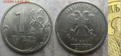 Раскол РФ 1 рубль. Полный и неполные 10 монет - НР(4).JPG