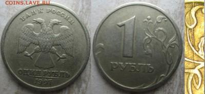 Раскол РФ 1 рубль. Полный и неполные 10 монет - НР(6).JPG