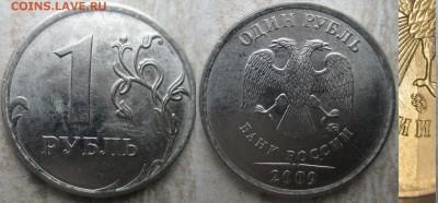 Раскол РФ 1 рубль. Полный и неполные 10 монет - НР(7).JPG