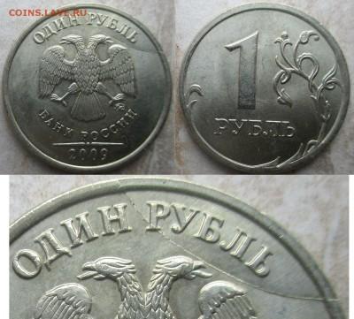 Раскол РФ 1 рубль. Полный и неполные 10 монет - ПР(1).JPG