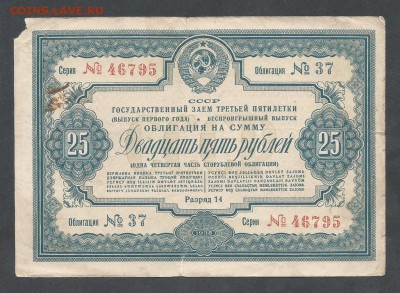 облигация 25 р 1938 г - 25 р 1938 г 1