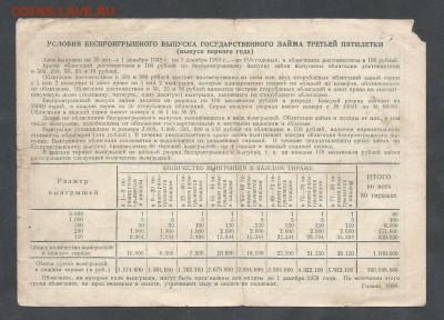 облигация 25 р 1938 г - 25 р 1936 г 2