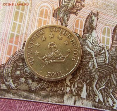 Таджикистан 25 дирамов  2001 г       до 06.06    22 ч - IMG_5237.JPG