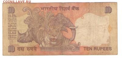 Индия 10 рупий до 06.06     до 22ч - и рупи1