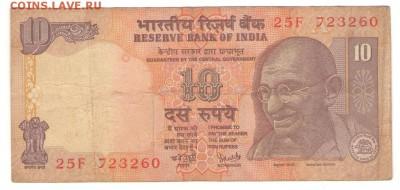Индия 10 рупий до 06.06     до 22ч - и рупии