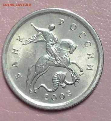1 копейка 2003 сп определение штемпеля - 1коп2003 212Б