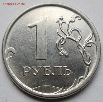 1руб 2012г - дуговой раскол реверса     5.06. 22-00мск - 013.JPG