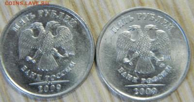 помощь: 5 рублей 2009 ммд 3.3Б?жирный шрифт - 2