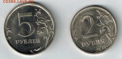 2 и 5 руб. 2010 СПМД - 5и2р2010