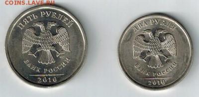 2 и 5 руб. 2010 СПМД - 5и2а2010