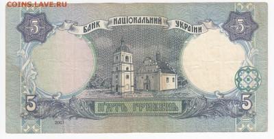 УКРАИНА - 5 гривен 2001 г. до 10.06 в 22.00 - IMG_20190604_0013