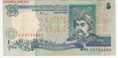 УКРАИНА - 5 гривен 2001 г. до 10.06 в 22.00 - IMG_20190604_0010