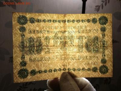 250 рублей 1918 года Временное правительство - 307