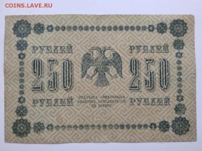 250 рублей 1918 года Временное правительство - 308