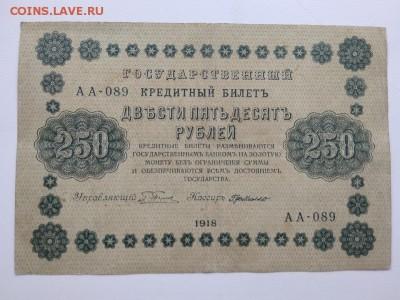 250 рублей 1918 года Временное правительство - 309