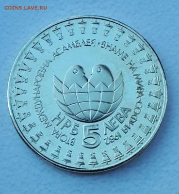 5 лева 1982 НБР Флаг мира до 10.06.19 в 22.00мск - 20180809_192150