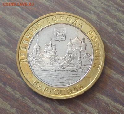10 рублей БИМ Каргополь АЦ до 11.06, 22.00 - 10 р. БИМ Каргополь_1.JPG