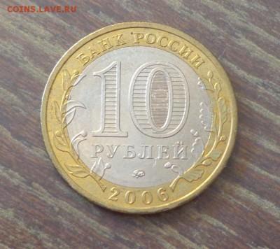 10 рублей БИМ Каргополь АЦ до 11.06, 22.00 - 10 р. БИМ Каргополь_2.JPG