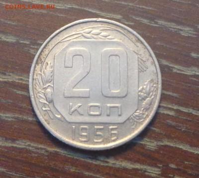 20 копеек 1956 до 11.06, 22.00 - 20 коп 1956_1