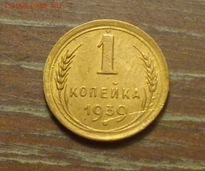 1 копейка 1939 до 11.06, 22.00 - 1 коп 1939_1