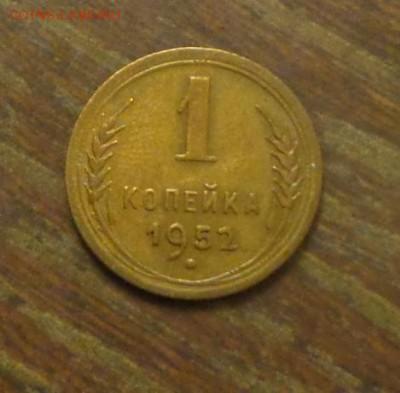 1 копейка 1952 до 11.06, 22.00 - 1 коп 1952_1