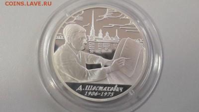 2р 2006г Шостакович- пруф серебро Ag925, до 11.06 - Y Шостакович-1