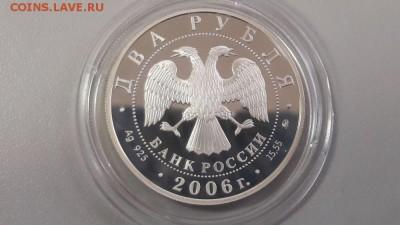2р 2006г Шостакович- пруф серебро Ag925, до 11.06 - Y Шостакович-2