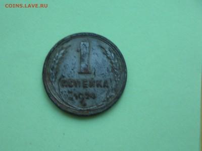 ПРОБНАЯ 1 копейка 1924 года - DSCN5537.JPG