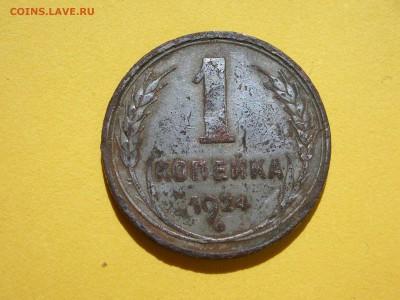 ПРОБНАЯ 1 копейка 1924 года - DSCN5540.JPG