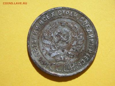 ПРОБНАЯ 1 копейка 1924 года - DSCN5541.JPG