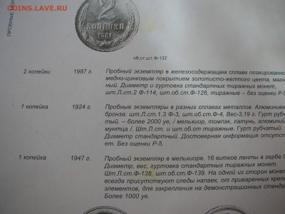 ПРОБНАЯ 1 копейка 1924 года - DSCN5545.JPG